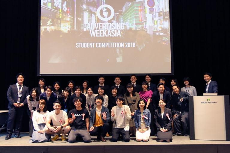 AWAsia学生コンペティション2018
