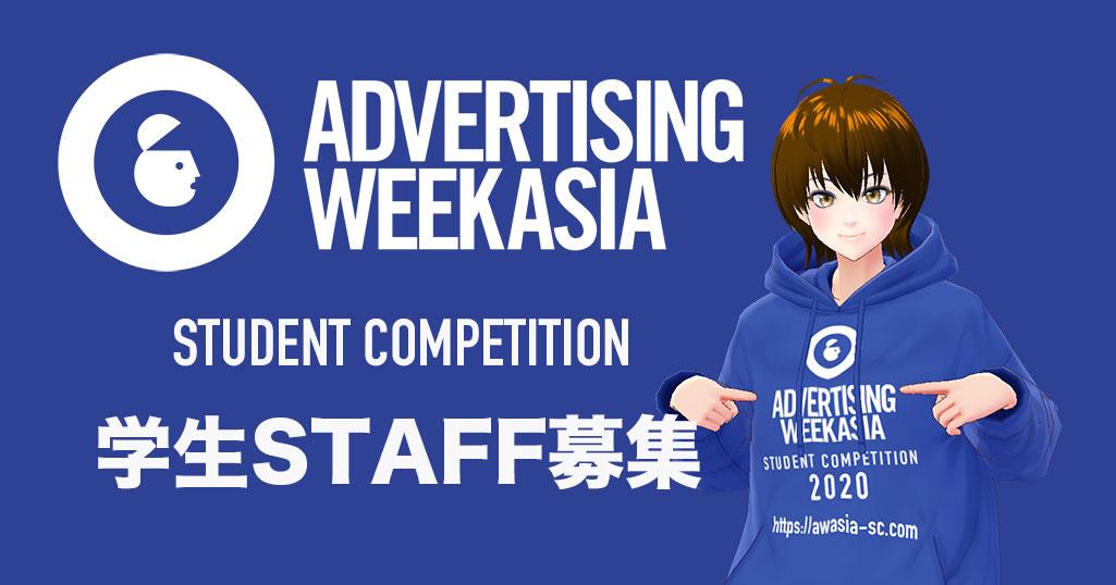 挑戦したいけどちょっと不安、メンバーが見つからない、という人はスタッフと一緒にアイデアを考えよう!!AWAsia公式学生アンバサダー募集