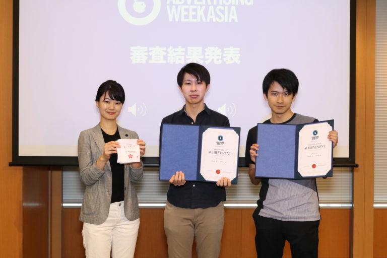 AWAsia学生コンペティション2019
