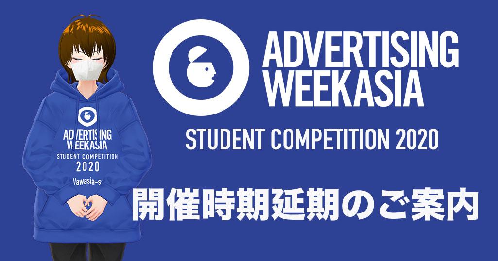 Advertising Week Asia学生コンペティション2020:新型コロナウィルス感染拡大防止施策による開催時期延期のお知らせ。